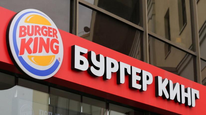 Роскомнадзор проводит проверку P&G и Burger King