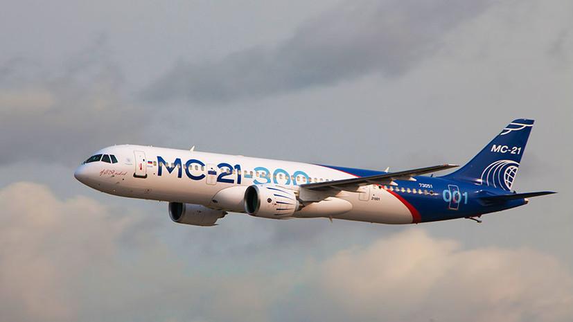 «Важен для гражданской авиации»: правительство выделит 10,5 млрд рублей за три года на реализацию проекта самолёта МС-21