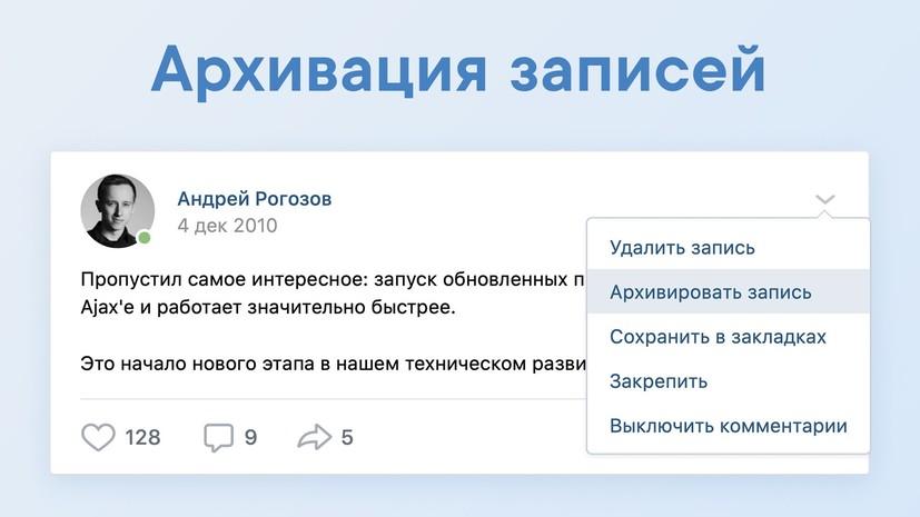 Во «ВКонтакте» появилась возможность архивации публикаций