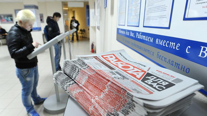 Число официально безработных в России увеличилось на 3,2% за неделю