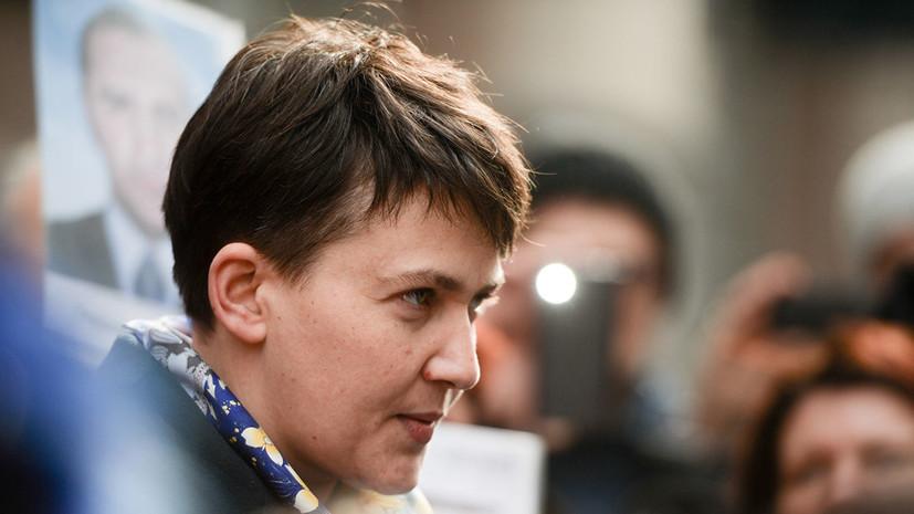 Савченко предложила отменить институт неприкосновенности