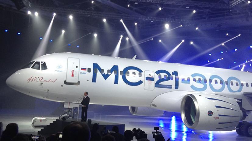 Правительство выделит 1,6 млрд рублей на производство самолёта МС-21