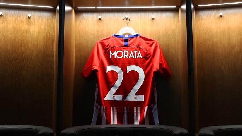 Нападающий «Челси» Мората перешёл в «Атлетико» на правах аренды