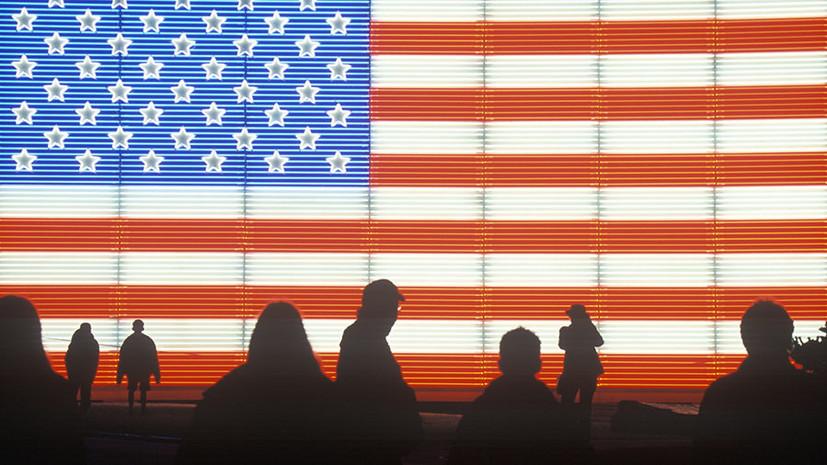 «Провал антироссийской пропаганды»: как американцы оценивают приоритеты внешней политики США