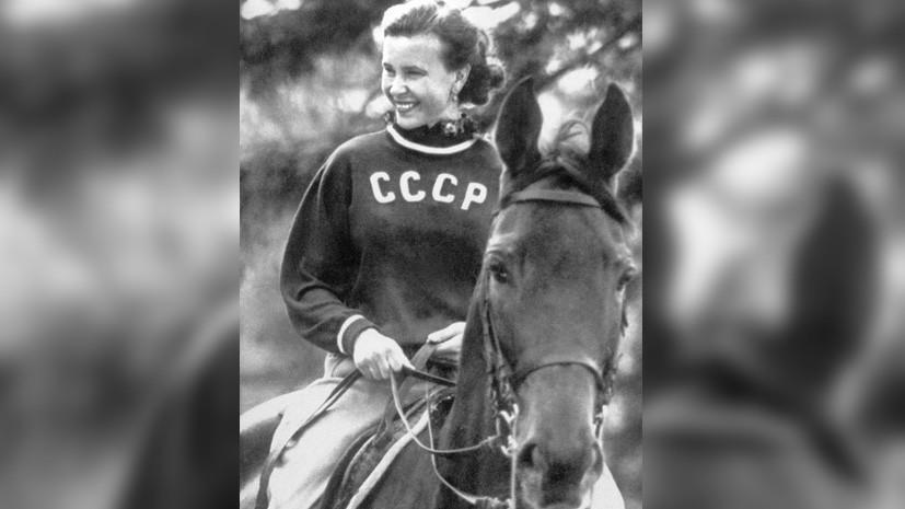 Легендарная всадница Громова умерла в возрасте 97 лет