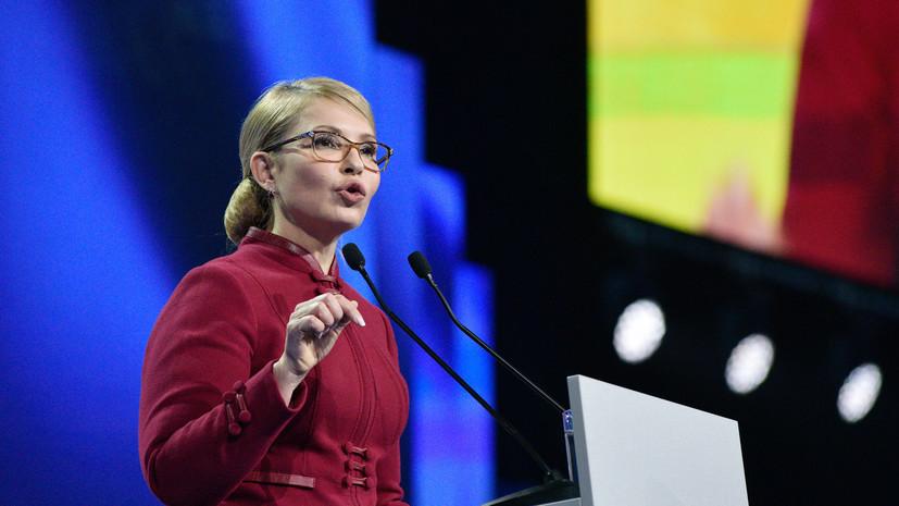 Тимошенко пообещала привлечь Порошенко к ответственности за коррупцию