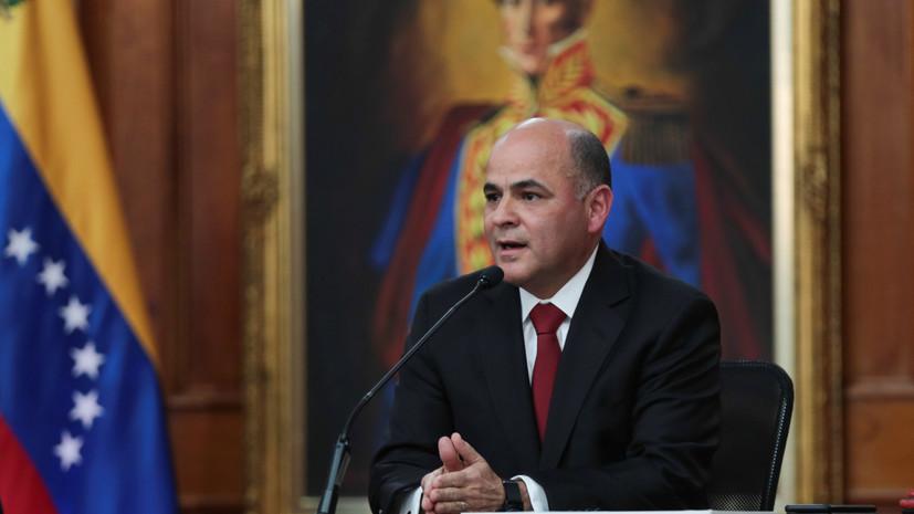 Глава венесуэльской PDVSA назвал введение США санкций «грабежом»