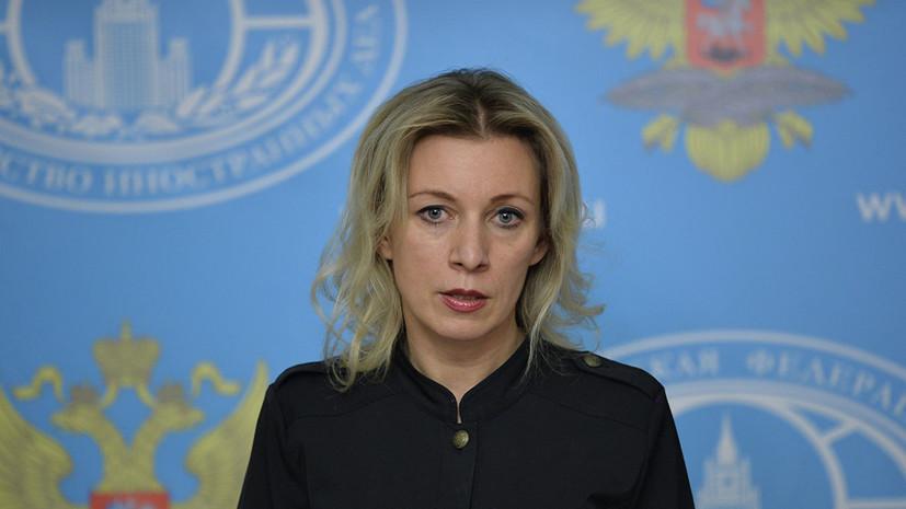 Захарова прокомментировала запись Болтона о «солдатах в Колумбию»