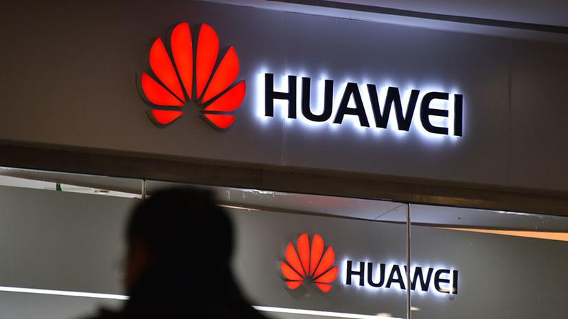 «Сильные политические мотивы»: в Пекине обвинили США в давлении на китайские компании из-за дела Huawei