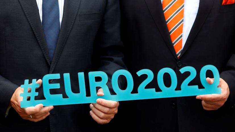Старт продаж билетов на Евро-2020 состоится 12 июня