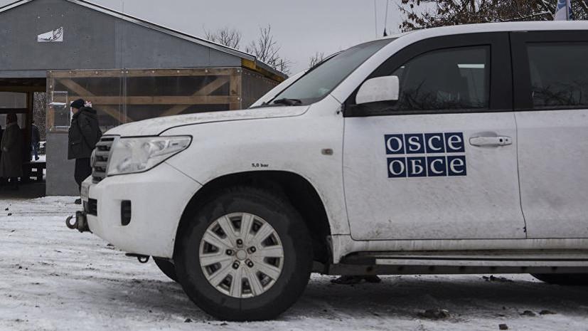 Источник в МИД России прокомментировал новый план ОБСЕ по Донбассу