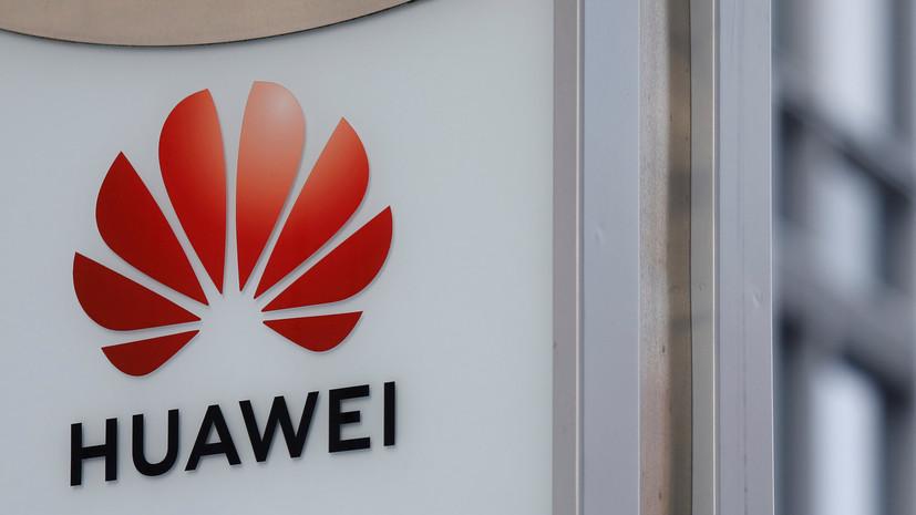 В КНР сделали представление США и Канаде из-за ситуации с финдиректором Huawei