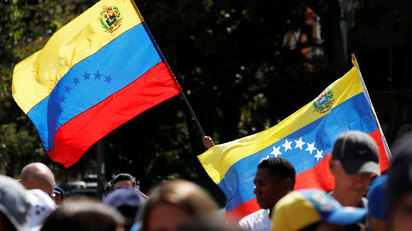 Эксперт оценил введение новых санкций США против Венесуэлы