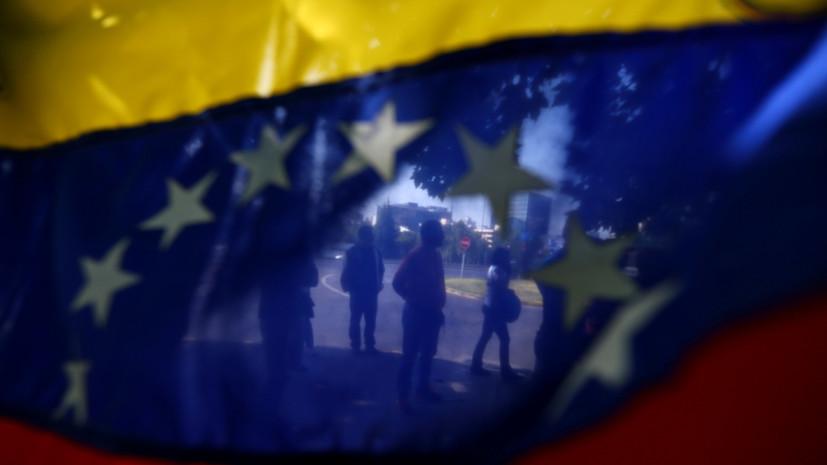 В Кремле назвали незаконными санкции США против Венесуэлы