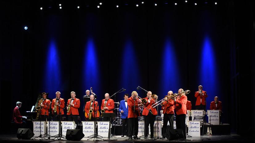Оркестр Гленна Миллера выступит 24 февраля в Москве