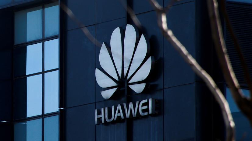 Эксперт прокомментировал обвинения США против Huawei