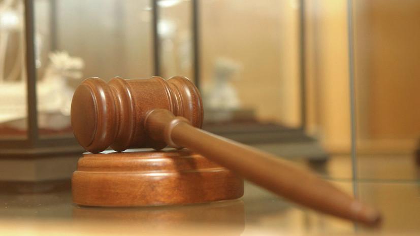 Суд в Москве заочно арестовал напавшего на посольство России в Киеве