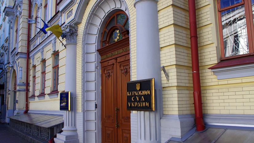 Верховный суд Украины разрешил арест акций «дочек» российских банков