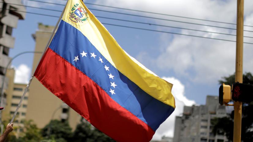 МИД Венесуэлы связал санкции США с «реальной целью попытки госпереворота» в стране