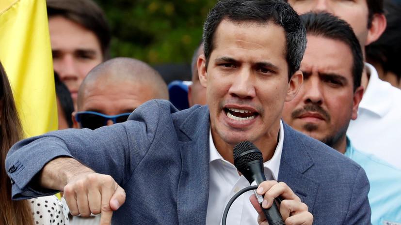 Госдеп предоставил Гуаидо доступ к счетам Венесуэлы в банках США