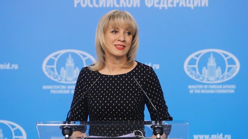 Захарову рассмешил фотоколлаж на форуме в Киеве с Путиным и Порошенко