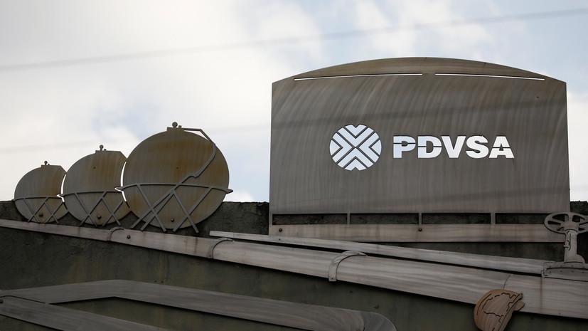 Заблокированный баррель: как санкции США против Венесуэлы могут отразиться на стоимости нефти