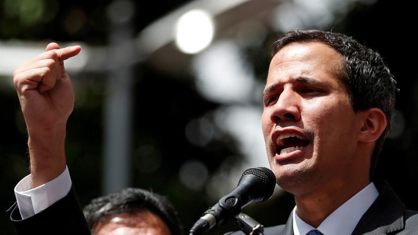 Эксперт оценил решение Госдепа предоставить Гуаидо доступ к счетам Венесуэлы в США