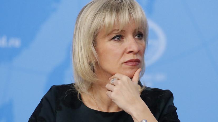 Захарова прокомментировала слова Порошенко о «холодном мире» с Россией