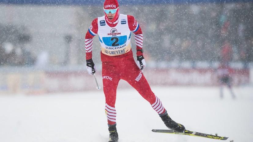 Устюгов, Большунов и Непряева пропустят этап КМ по лыжным гонкам в Лахти