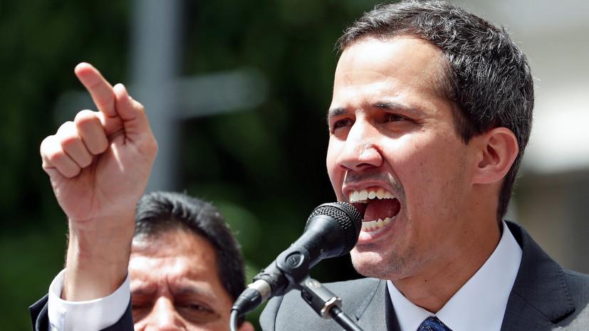 Генпрокурор Венесуэлы заявил о начале расследования в отношении Гуаидо