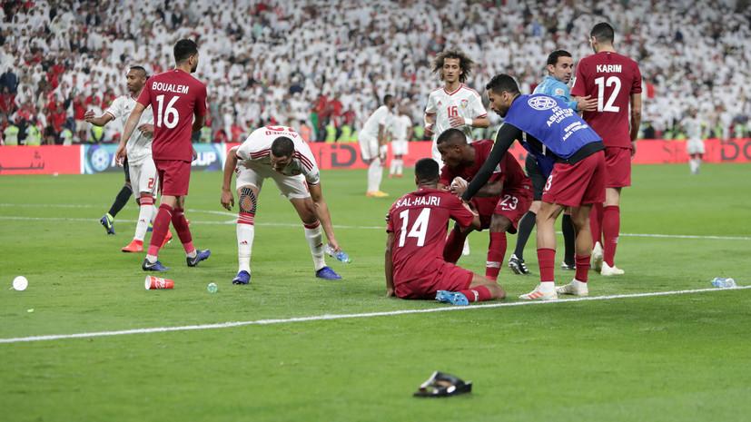 Фанаты забросали обувью футболистов сборной Катара в полуфинале Кубка Азии с командой ОАЭ