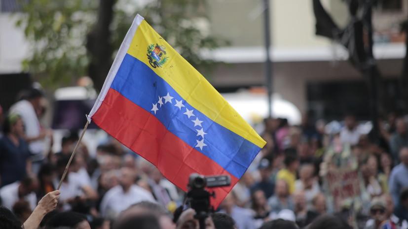 Эксперт прокомментировал введение новых санкций США против Венесуэлы