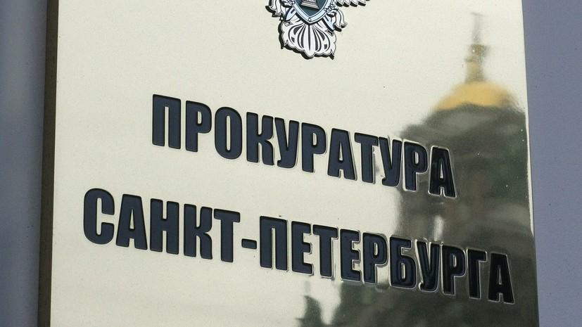 В Петербурге проверят обстоятельства гибели малолетнего ребёнка в неблагополучной семье