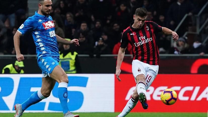«Милан» победил «Наполи» и вышел в полуфинал Кубка Италии по футболу