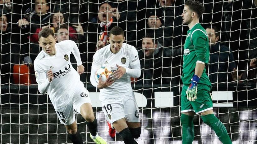 Голевая передача Черышева помогла «Валенсии» выбить «Хетафе» из Кубка Испании по футболу