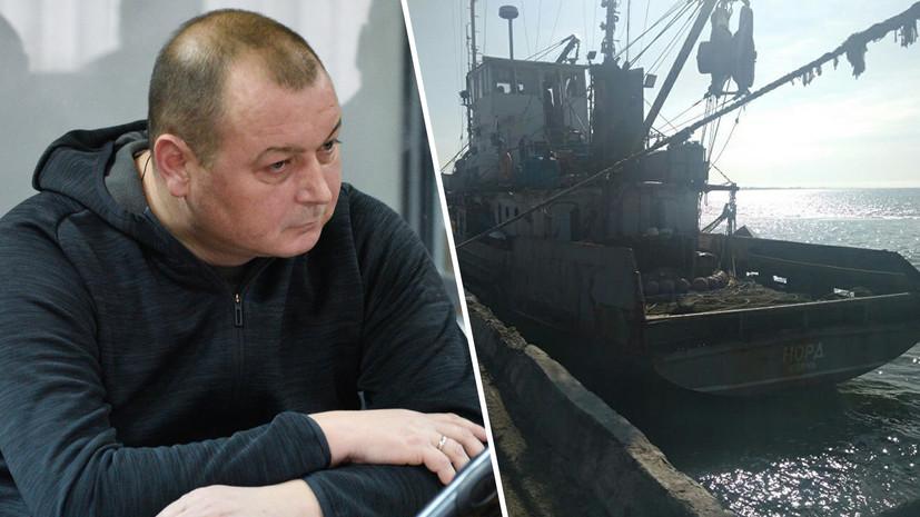 Пропавший без вести: на Украине возбудили дело об убийстве по факту исчезновения капитана «Норда»