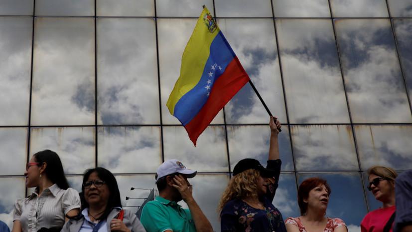 В ЕС назвали предотвращение военной эскалации в Венесуэле приоритетом