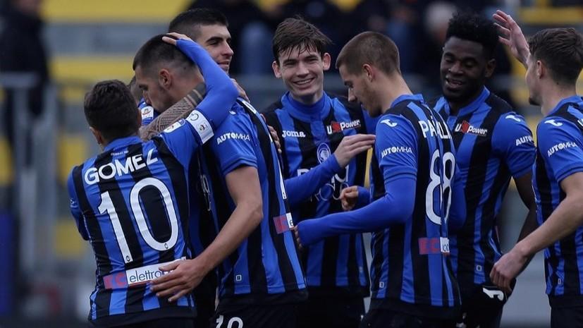 «Аталанта» разгромила «Ювенстус» и вышла в полуфинал Кубка Италии