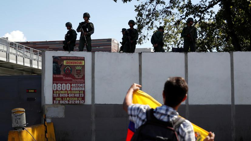 МИД России: угроза военного конфликта в Венесуэле не миновала