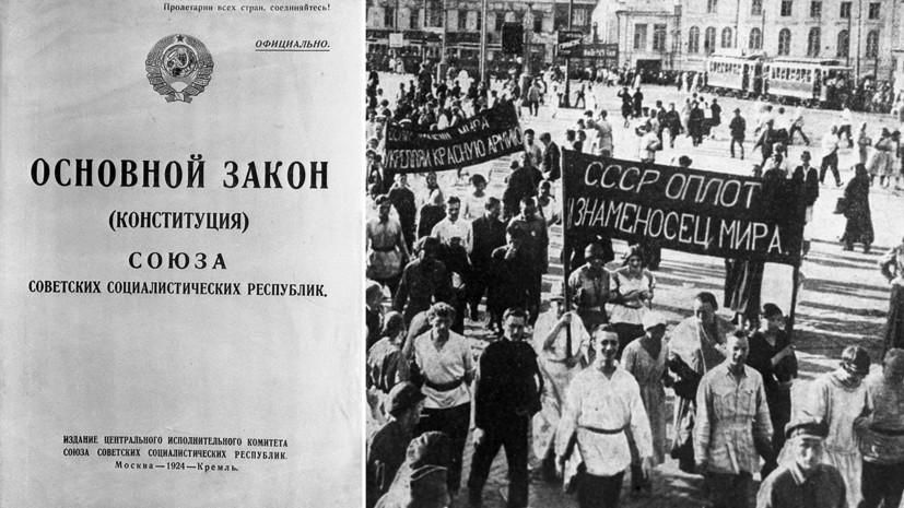 «Бомба замедленного действия»: как на историю России повлияла первая Конституция СССР