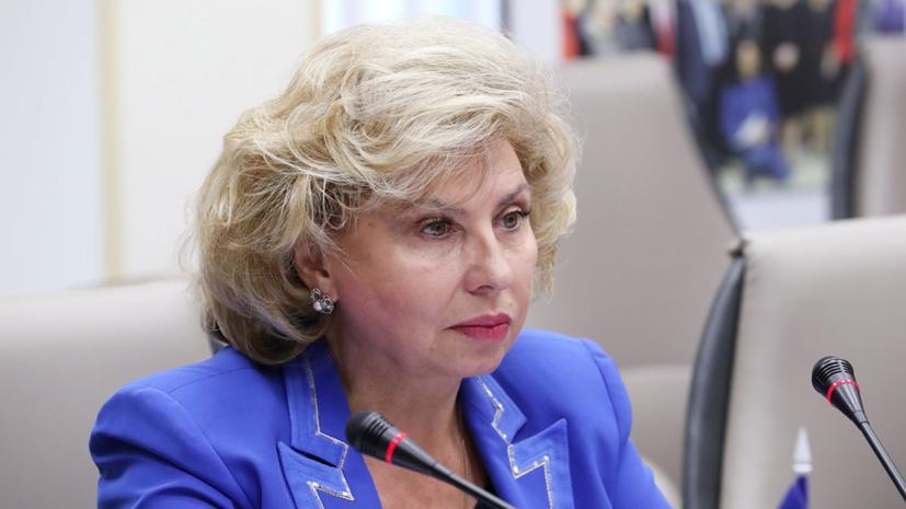Москалькова рассказала о двойных стандартах системы международных отношений