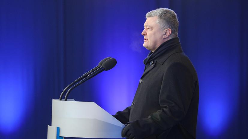 На Украине в 2018 году предотвратили 11 покушений на Порошенко