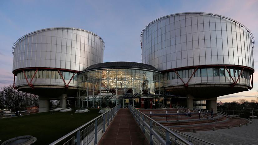 ЕСПЧ обязал Россию выплатить гражданам Грузии €10 млн по делу о выдворении