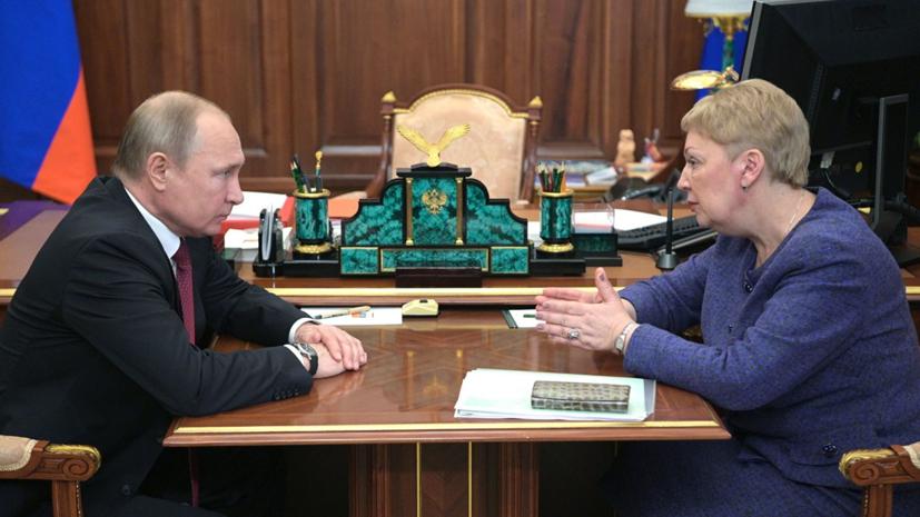 Путин поручил Васильевой следить за уровнем зарплаты учителей