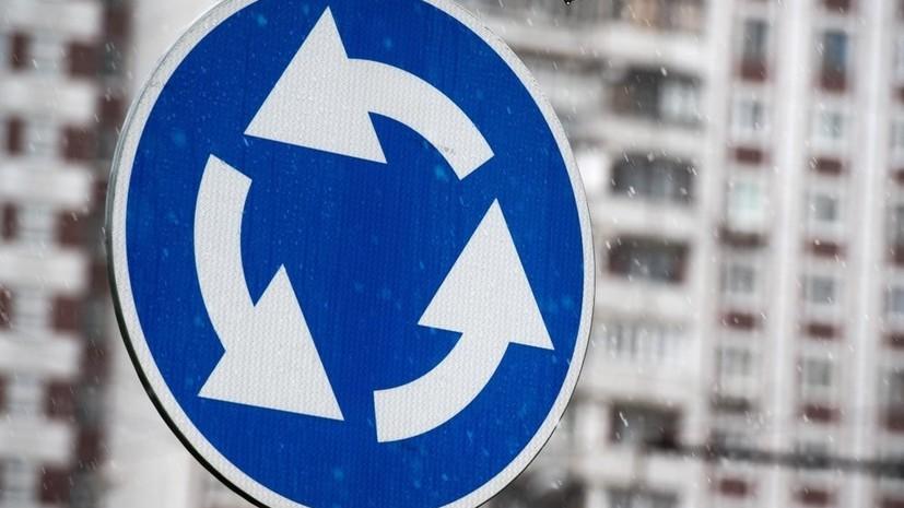 В Москве появится первый «турбоперекрёсток»