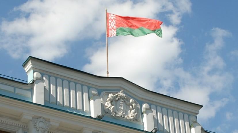 Минск снял ограничение на число американских дипломатов в Белоруссии
