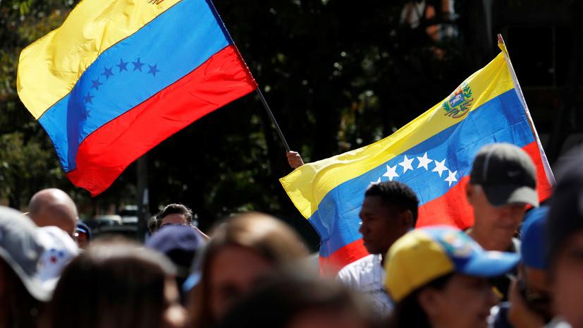 Германия призвала ЕС занять сплочённую позицию по Венесуэле