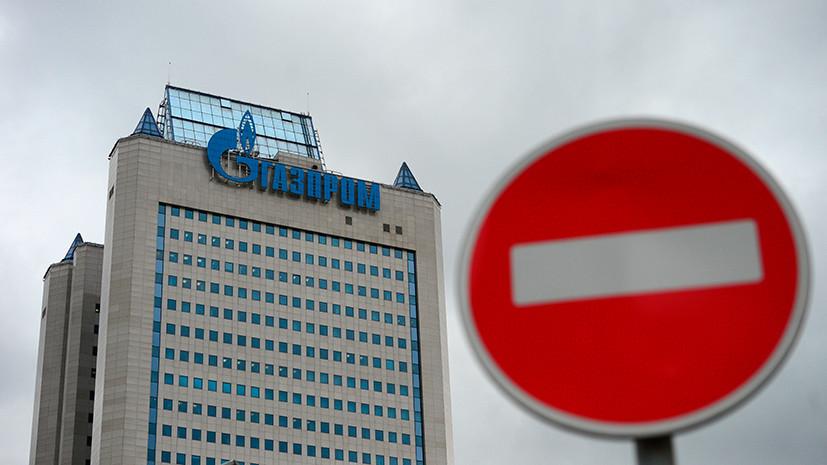 «Противоречит конкуренции»: почему Киев требует компенсацию за строительство газопроводов (ФОТО)