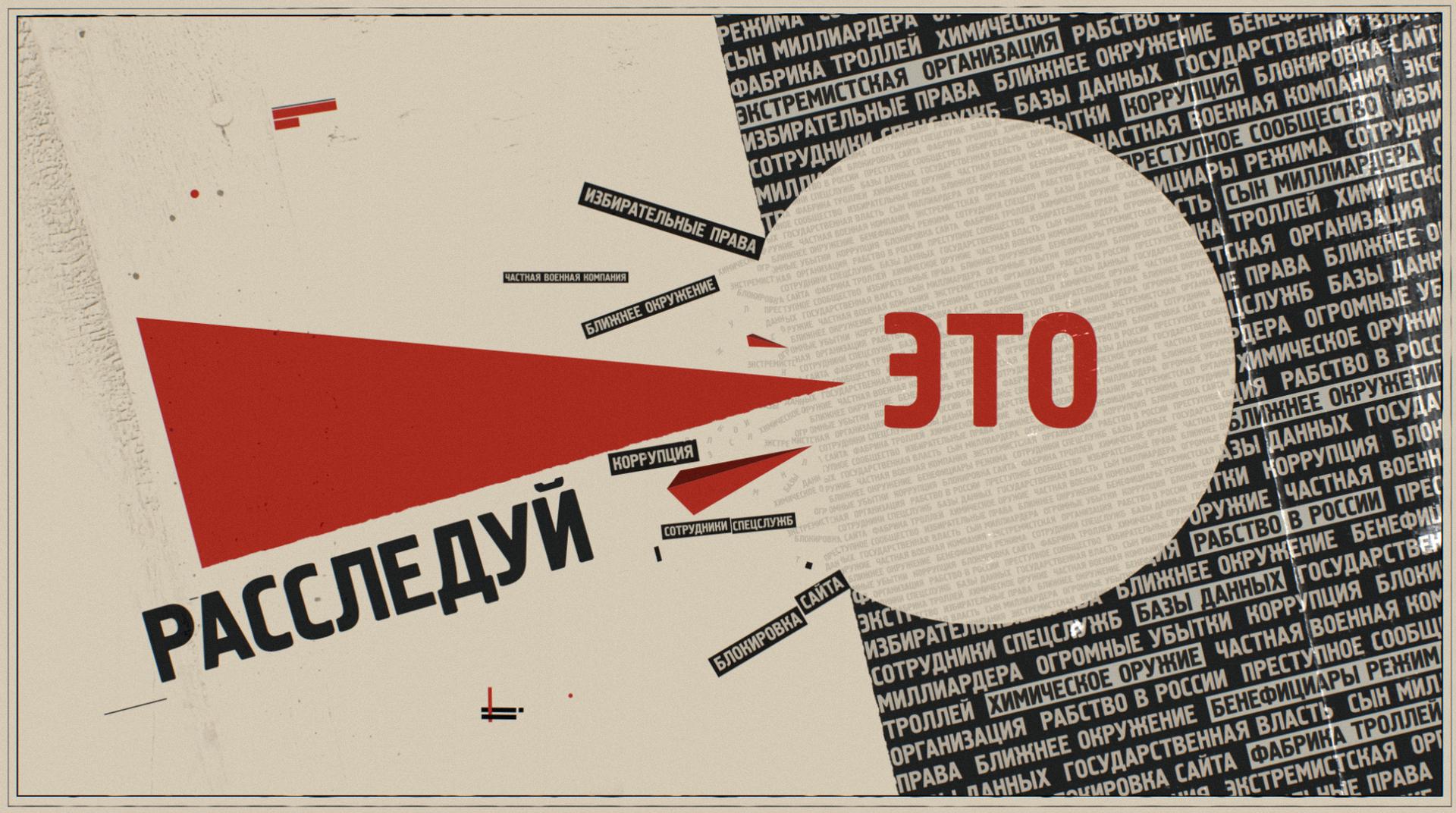 Расследуй это: кто занимается журналистскими «расследованиями» на русском