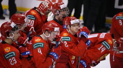 Игроки сборной России после окончания матча 1/2 финала молодёжного чемпионата мира по хоккею между командами России и США